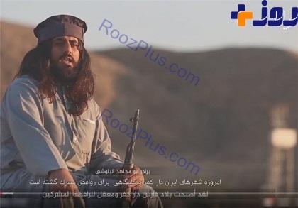 «داعش» با انتشار ویدئویی به زبان فارسی، رسما ایران را تهدید کرد