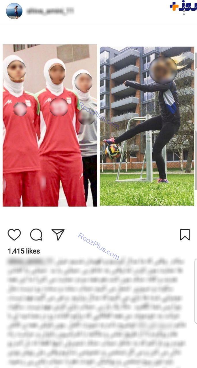 ملی پوش فوتسال به دلیل بی حجابی از تیم ملی خط خورد + عکس
