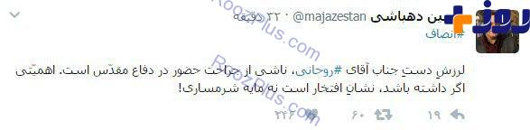 توئیت حسین دهباشی درباره علت لرزش دست روحانی