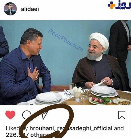 عکس/ رئیس جمهور پست دایی را لایک کرد