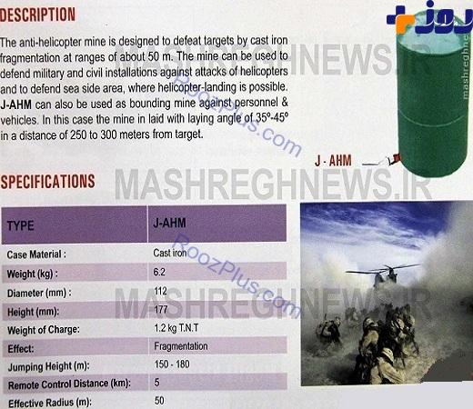 وحشت ارتش آمریکا از «صاعقه» جدید سپاه +تصاویر