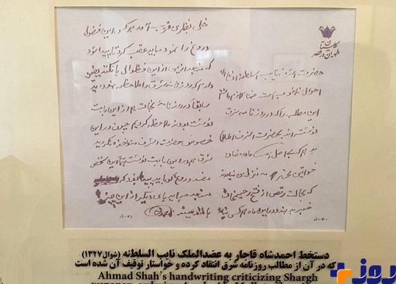 دستخط احمدشاه قاجار برای توقیف روزنامه شرق + عکس
