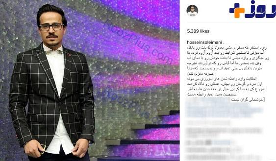 رابطه بازیگران ایرانی