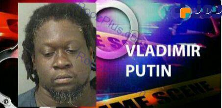 نتیجه تصویری برای «ولادیمیر پوتین» در آمریکا بازداشت شد!