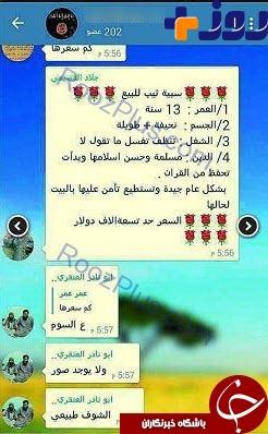 خرید و فروش دختران در گروههای تلگرامی داعش +تصاویر