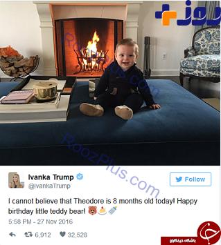 سوتی خنده دار دختر ترامپ همه را شوکه کرد+ عکس