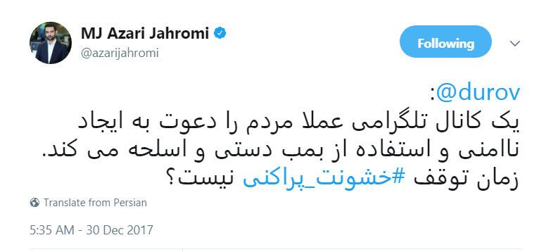 تلگرام قوانین خودش را زیر پا گذاشت/ همکاری تلگرام با عربستان ؟ +مستندات