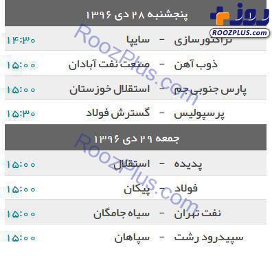 جدول/برنامه دیدارهای هفته بیستم لیگ برتر فوتبال