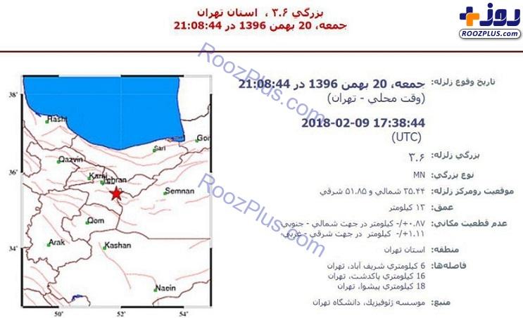 فوری/ زلزله تهران را لرزاند +جزییات