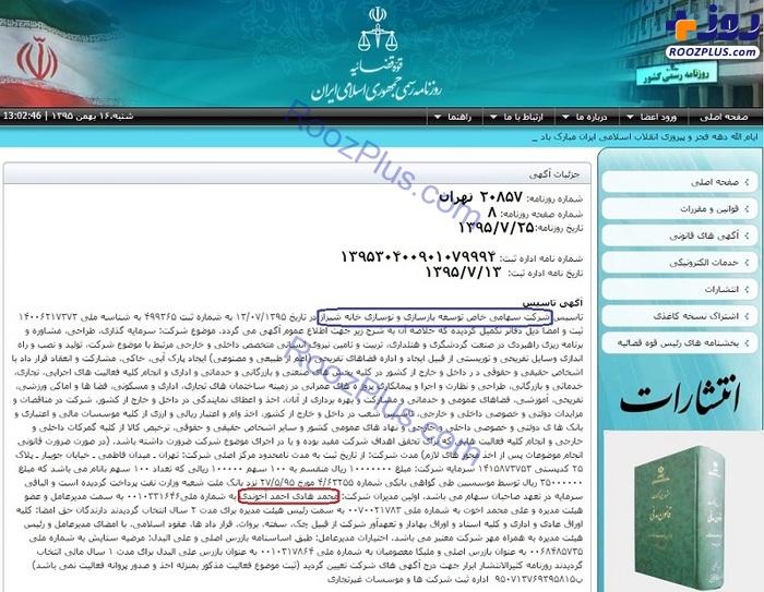 بازخوانی يک پرونده/ جولان پسران آخوندی در وزارت راه و شهرسازی + اسناد