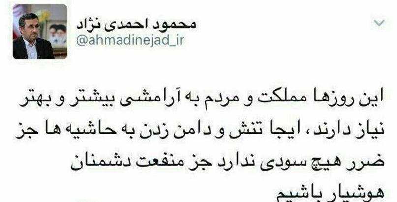 اولین واکنش احمدی نژاد به ردصلاحیت شدنش + عکس