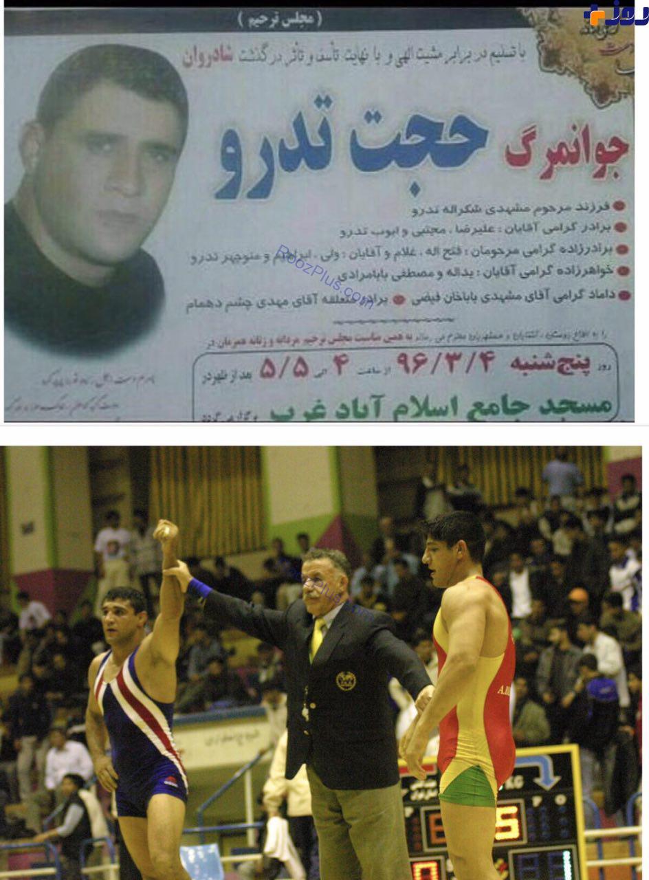کشتی گیر سرشناس ایرانی اعدام شد +تصاویر