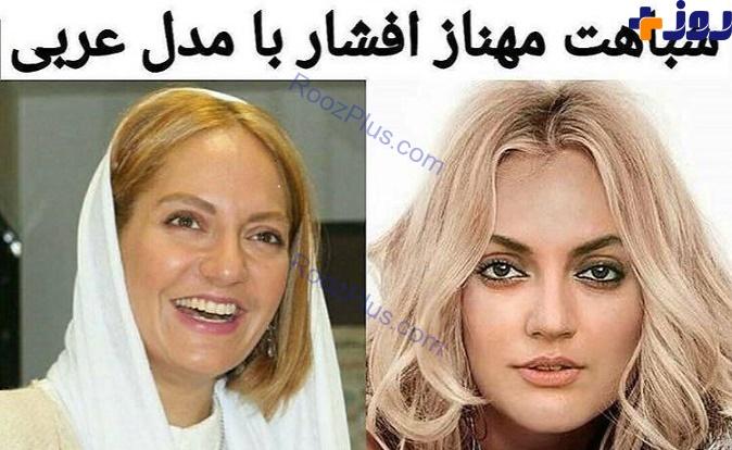 شباهت عجیب مهناز افشار به یک مدل عربی+عکس
