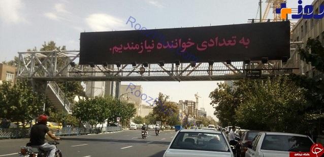 بيلبوردي عجيب در خيابان هاي تهران+تصاوير