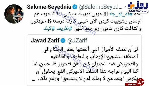توهین مجری زن شبکه من و تو به محمدجواد ظریف! +عکس