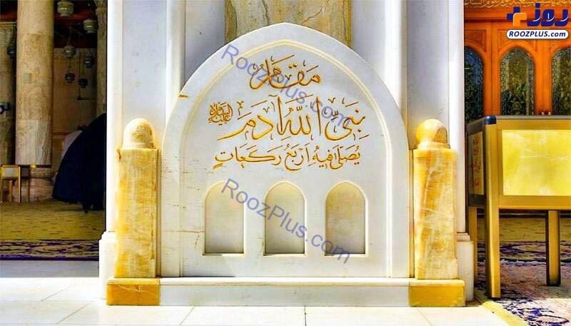 عکس/ خانه حضرت آدم کجاست؟