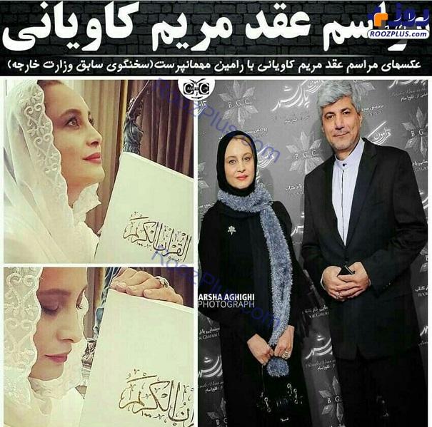 مراسم عقد مریم کاویانی با رامین مهمانپرست+عکس