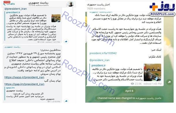 فعالیت کانال تلگرامی ریاست جمهوری از سر گرفته شد! +عکس