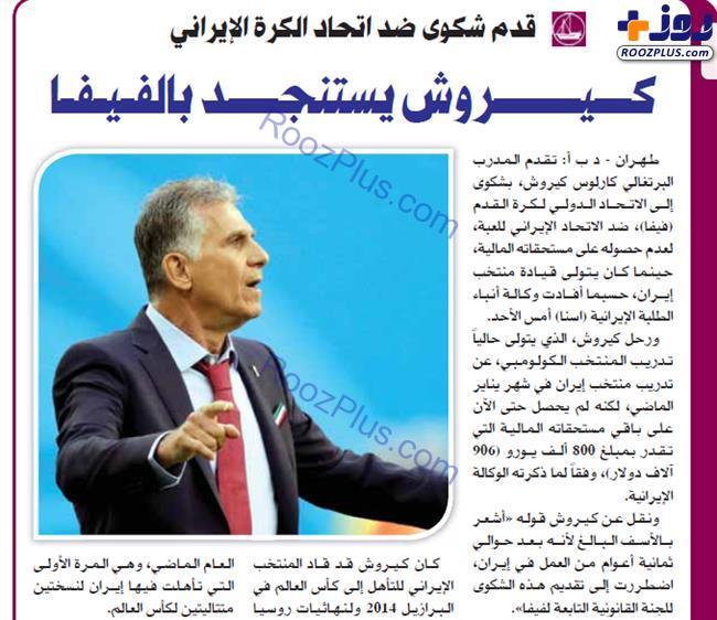 آبروریزی جدید فدراسیون فوتبال جهانی شد + عکس