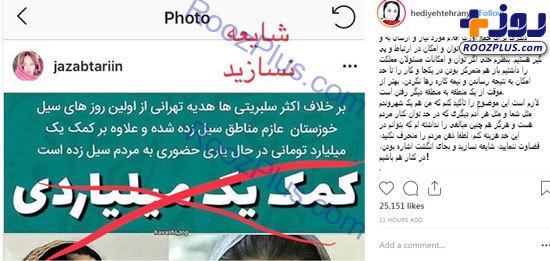 هدیه تهرانی: لطفا شایعه نسازید+عکس