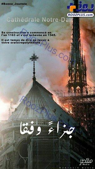 ذوقزدگی داعش از آتشسوزی کلیسای نوتردام +عکس