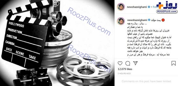 عکس/ میانجی گری نیوشا ضیغمی بین شهاب حسینی و کیمیایی