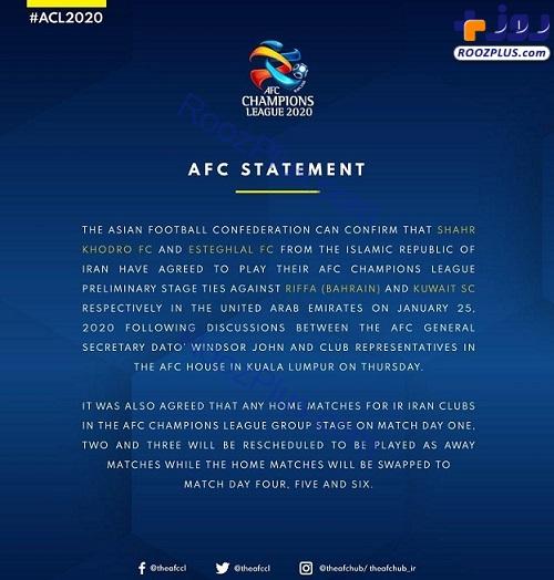با اعلام AFC: حق میزبانی به باشگاههای ایرانی بازگشت