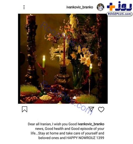 عکس/ پیام تبریک نوروزی برانکو ایوانکوویچ