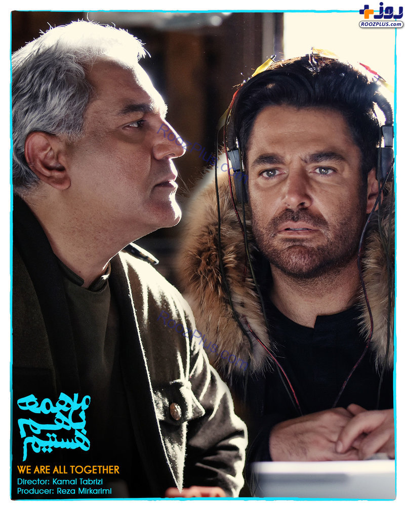 مهران مدیری و محمدرضا گلزار در یک فیلم جدید +عکس