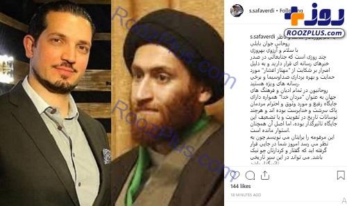 انتشار یادداشت همسر مهناز افشار خطاب به روحانی جوان بابلی +عکس
