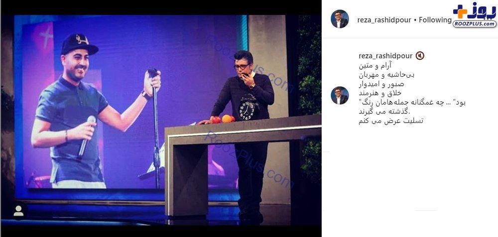 پُست غمانگیز «رشیدپور» برای درگذشت بهنام صفوی/ عکس