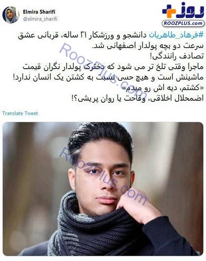 عکس/ واکنش المیرا شریفی مقدم به قربانی گرفتن تصادف دختر پورشهسوار