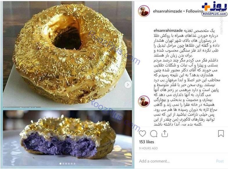 غذا با روکش طلا در رستورانهای تهران +عکس