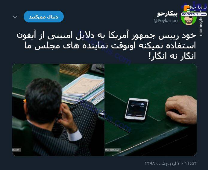 آیفون بازی نمایندگان مجلس+عکس