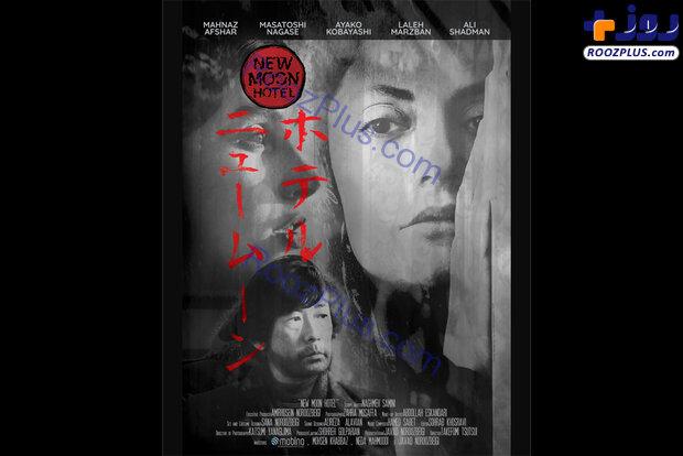 «مهناز افشار» روی پوستر یک فیلم ایرانی-ژاپنی/ عکس
