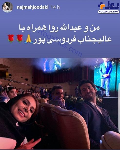 نجمه جودکی با عالیجناب فردوسیپور! +عکس