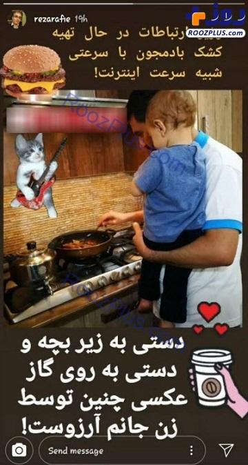 عکس/ شوخی رضا رفیع با آشپزی کردن وزیر ارتباطات