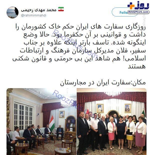 بیحرمتی و قانونشکنی در سفارت ایران در مجارستان/تصاویر