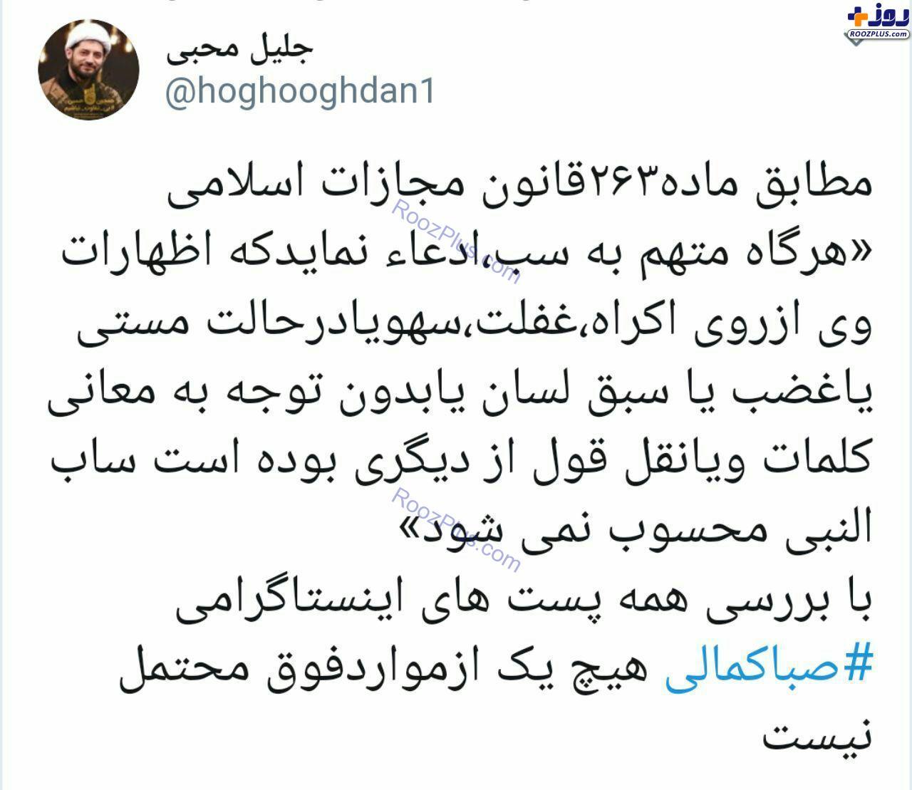 عكس/واکنش دبیر ستاد احیا امر به معروف به مطلب اینستاگرام بازیگر سینما