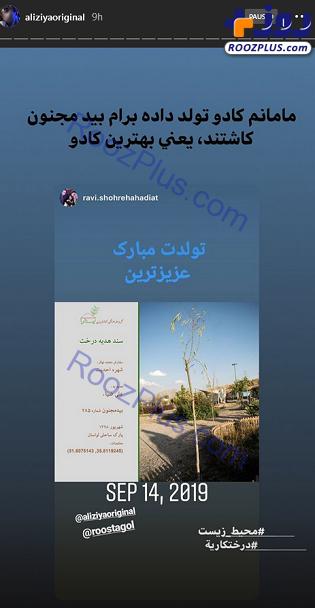 کادوی متفاوتی که مادر علی ضیا برای تولدش داد +عکس