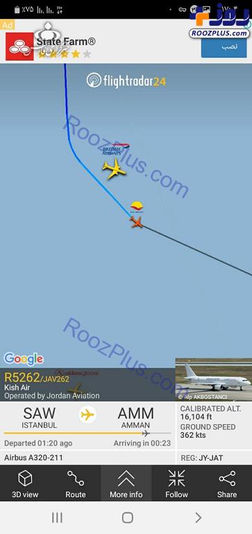 پرواز هواپیمای کیشایر بر فراز تلآویو!؟ +عکس
