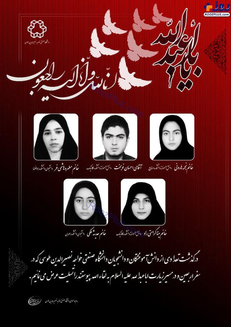 این 4 دختر و یک پسر دانشجوی ایرانی در عراق کشته شدند +عکس