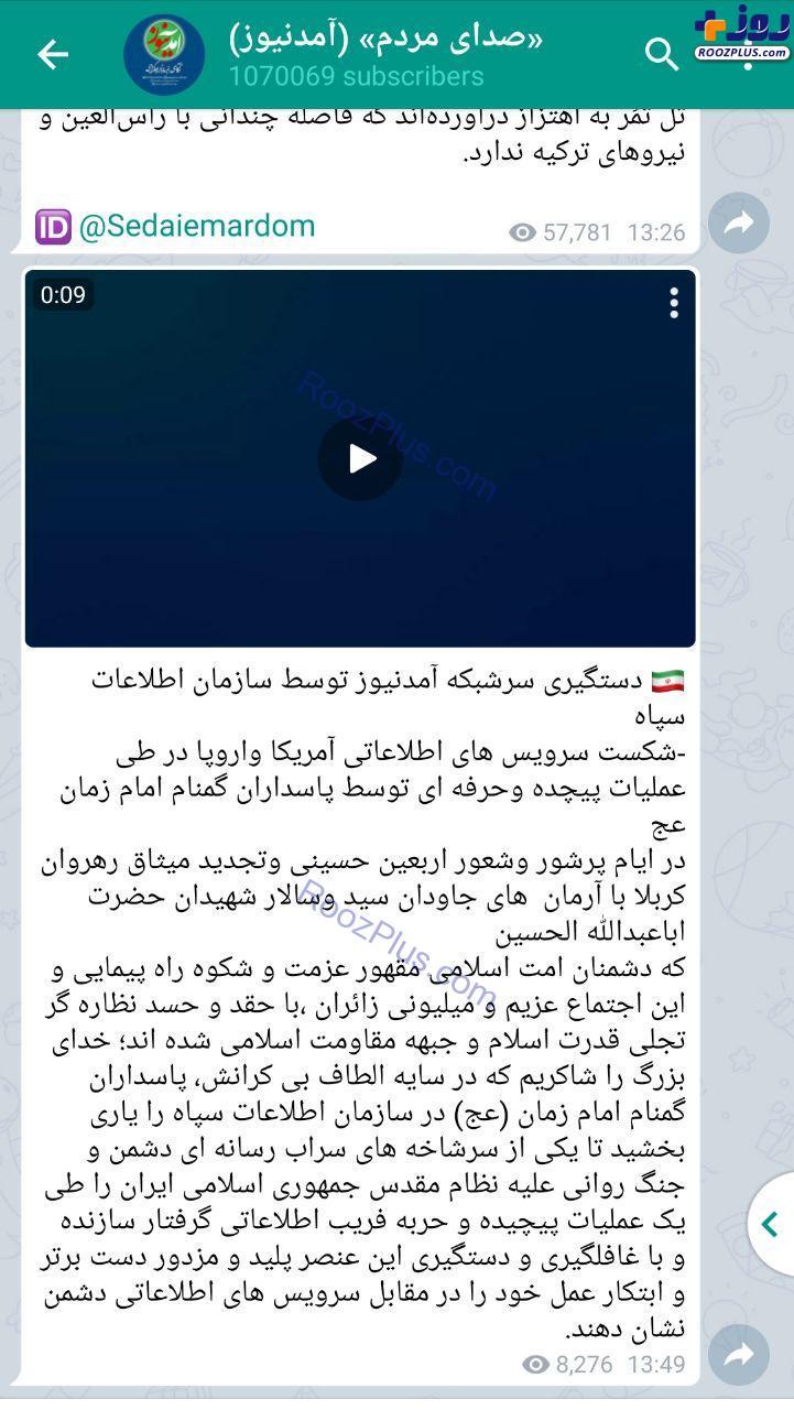 تصویری از کانال معاند «آمد نیوز» پس از دستگیری «روح الله زم» +عکس