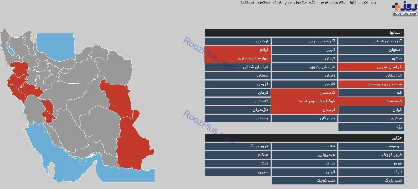 عکس/اعلام لیست استانهایی که مشمول یارانه دستمزد میشوند