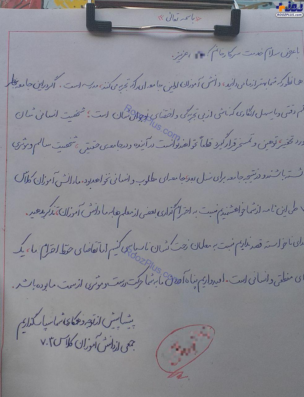 نامه اعتراضی دانشآموز ۱۳ ساله به بددهنی معلم خود + عکس