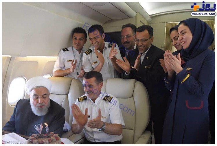 جشن تولد ۷۱ سالگی روحانی در هواپیما + تصاویر