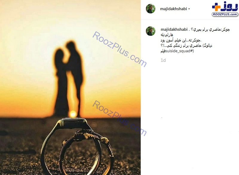 خواننده مشهور ازدواج کرد+عکس