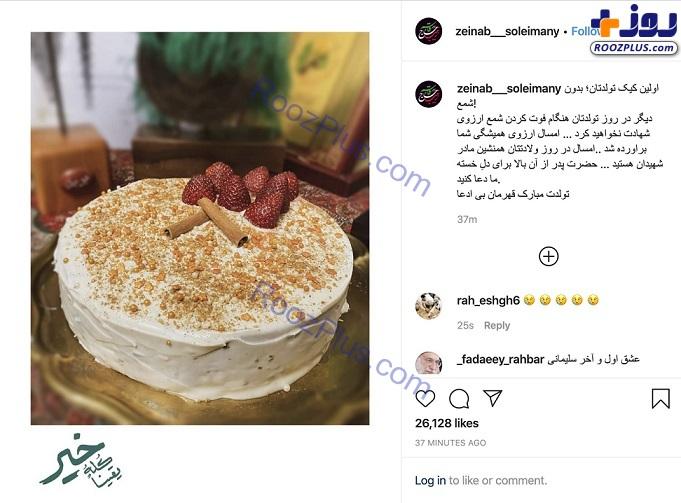 عکس/ اولین کیک تولد سردار دلها پس از شهادتش