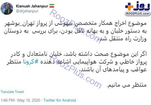 ماجرای اخراج پزشک بیهوشی از پرواز «تهران-بوشهر» +عکس