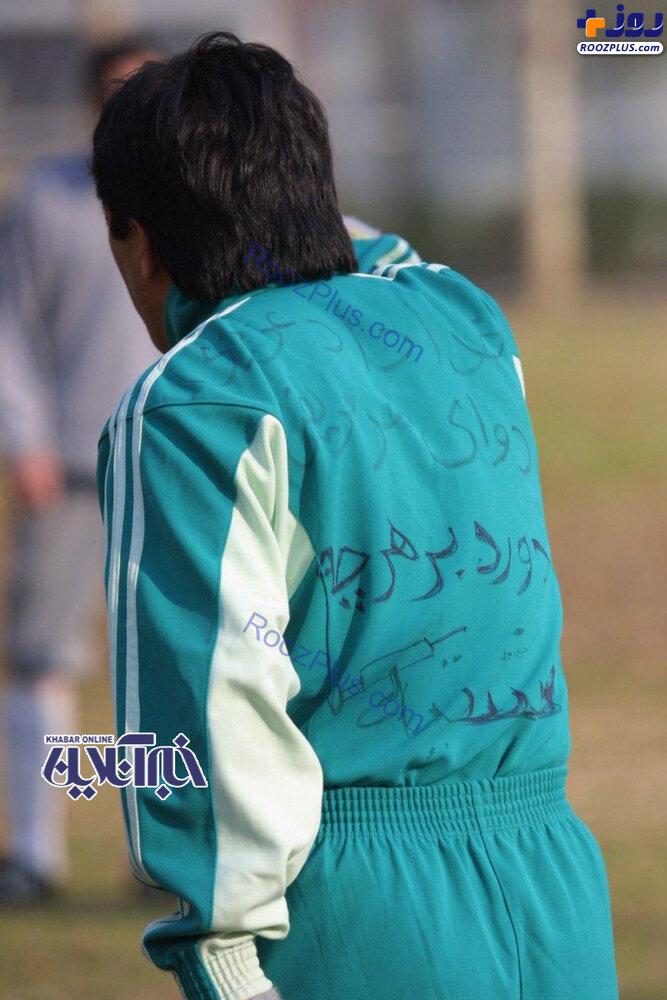 جمله خندهداری که خداداد عزیزی پشت لباسش نوشت +عکس